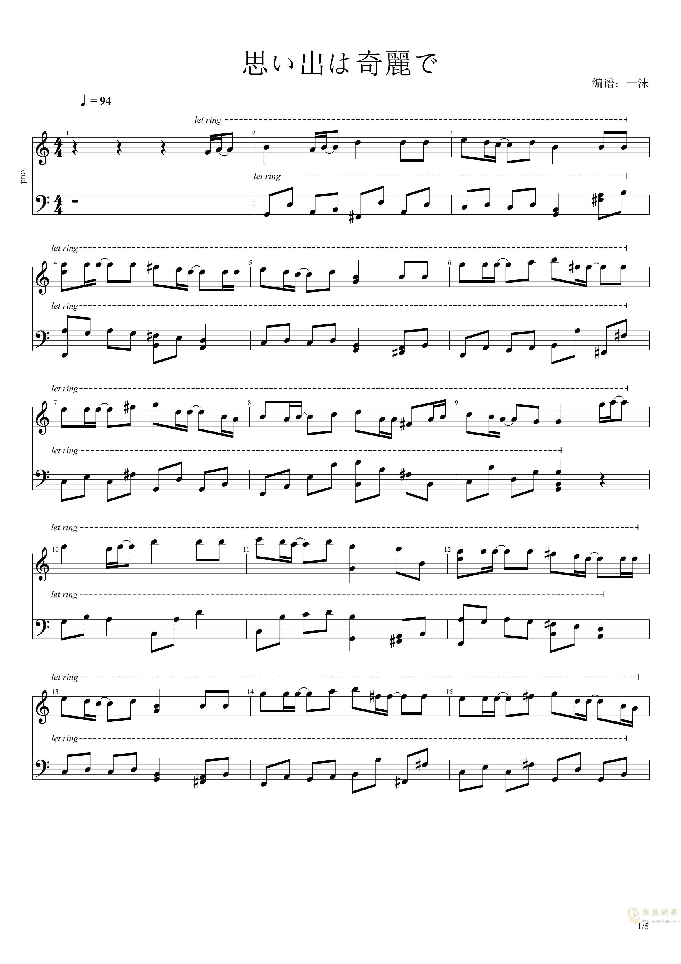 思い出は奇��で钢琴谱 第1页