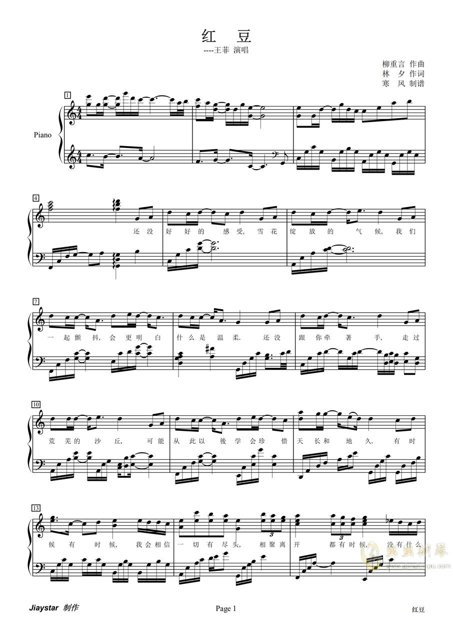 红豆钢琴谱 第1页