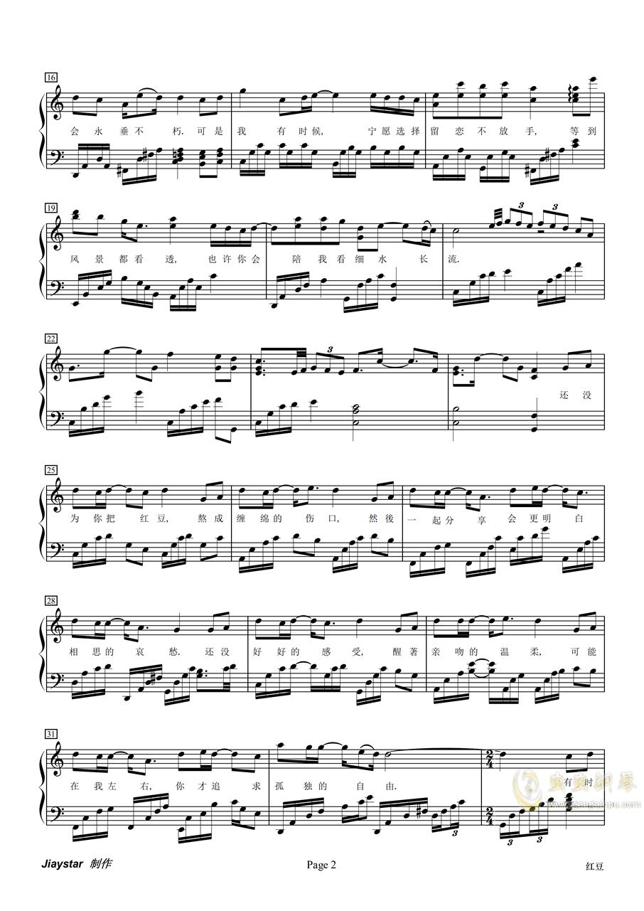 红豆钢琴谱 第2页