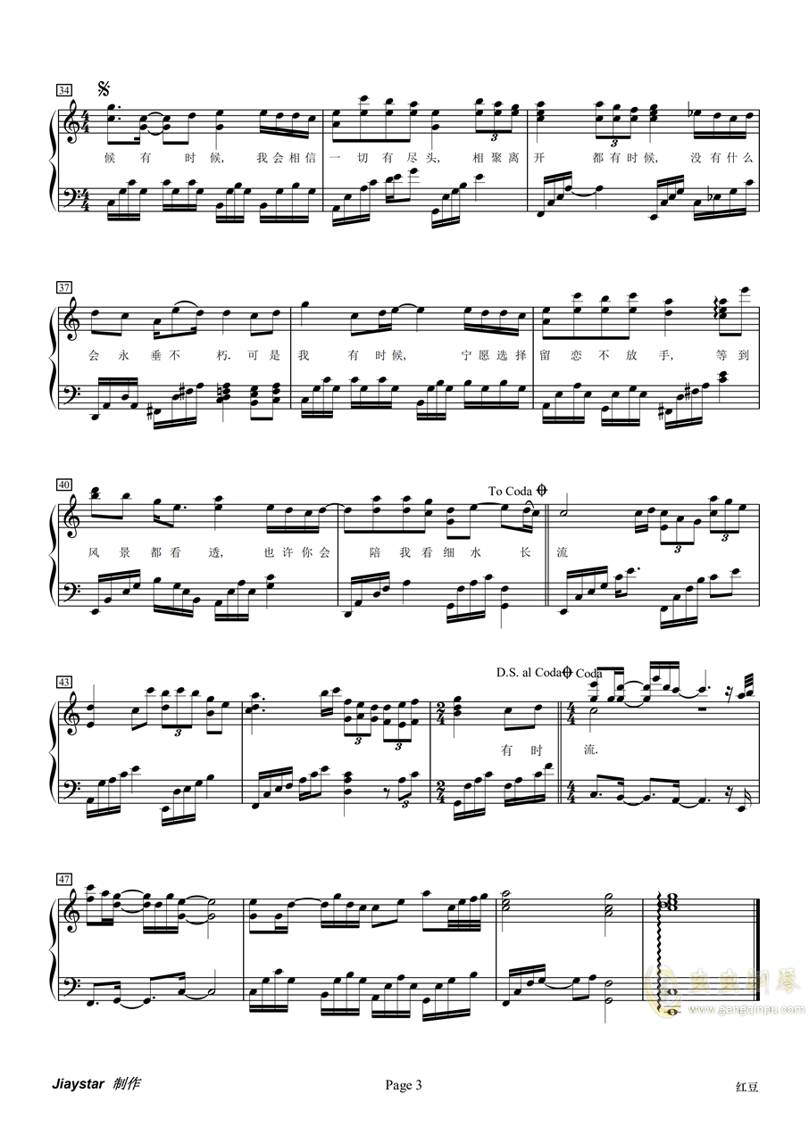 红豆钢琴谱 第3页