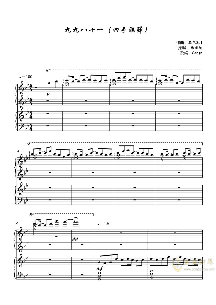 九九八十一(四手���)�琴�V 第1�