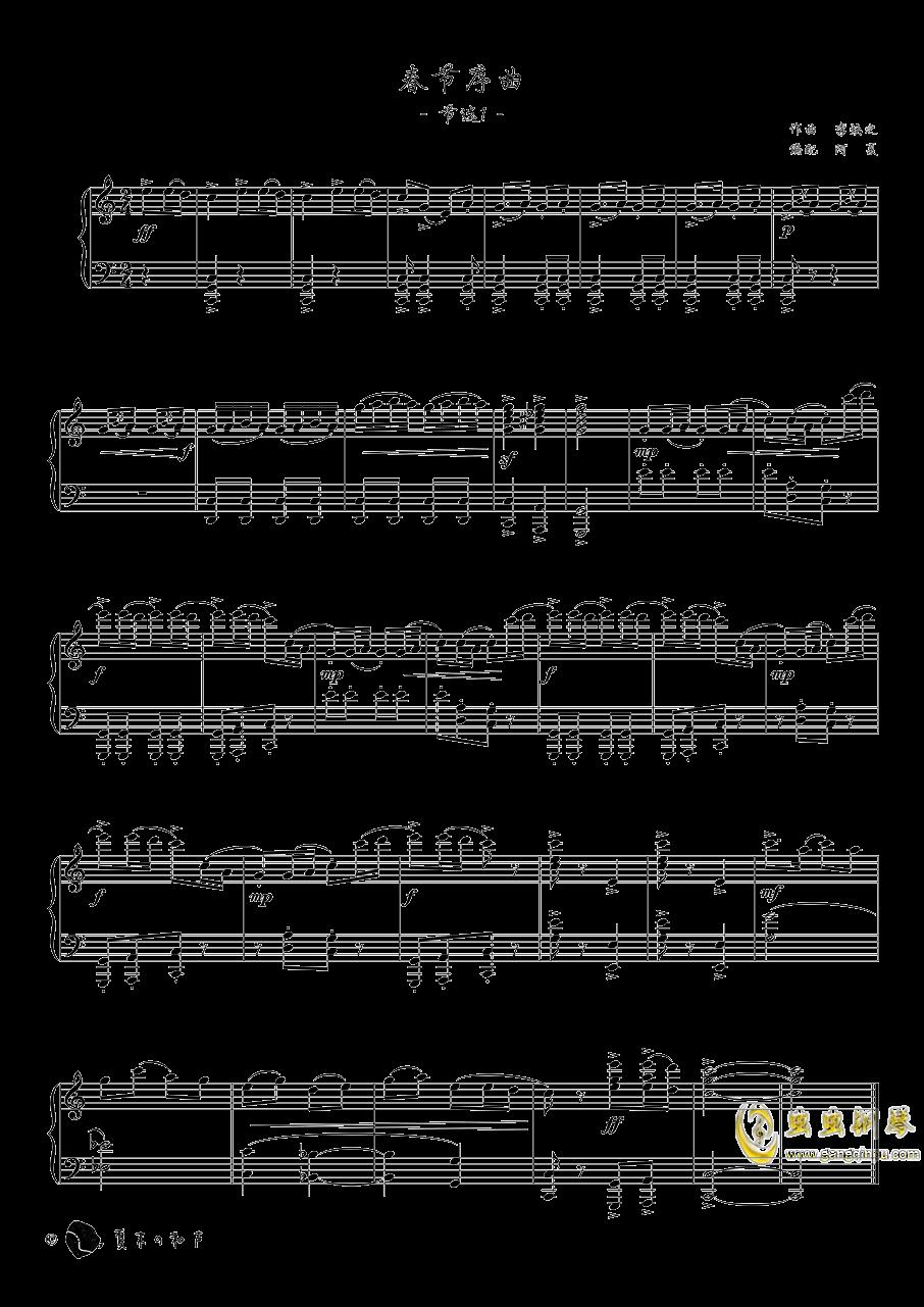 春节序曲(节选1)钢琴谱 第1页