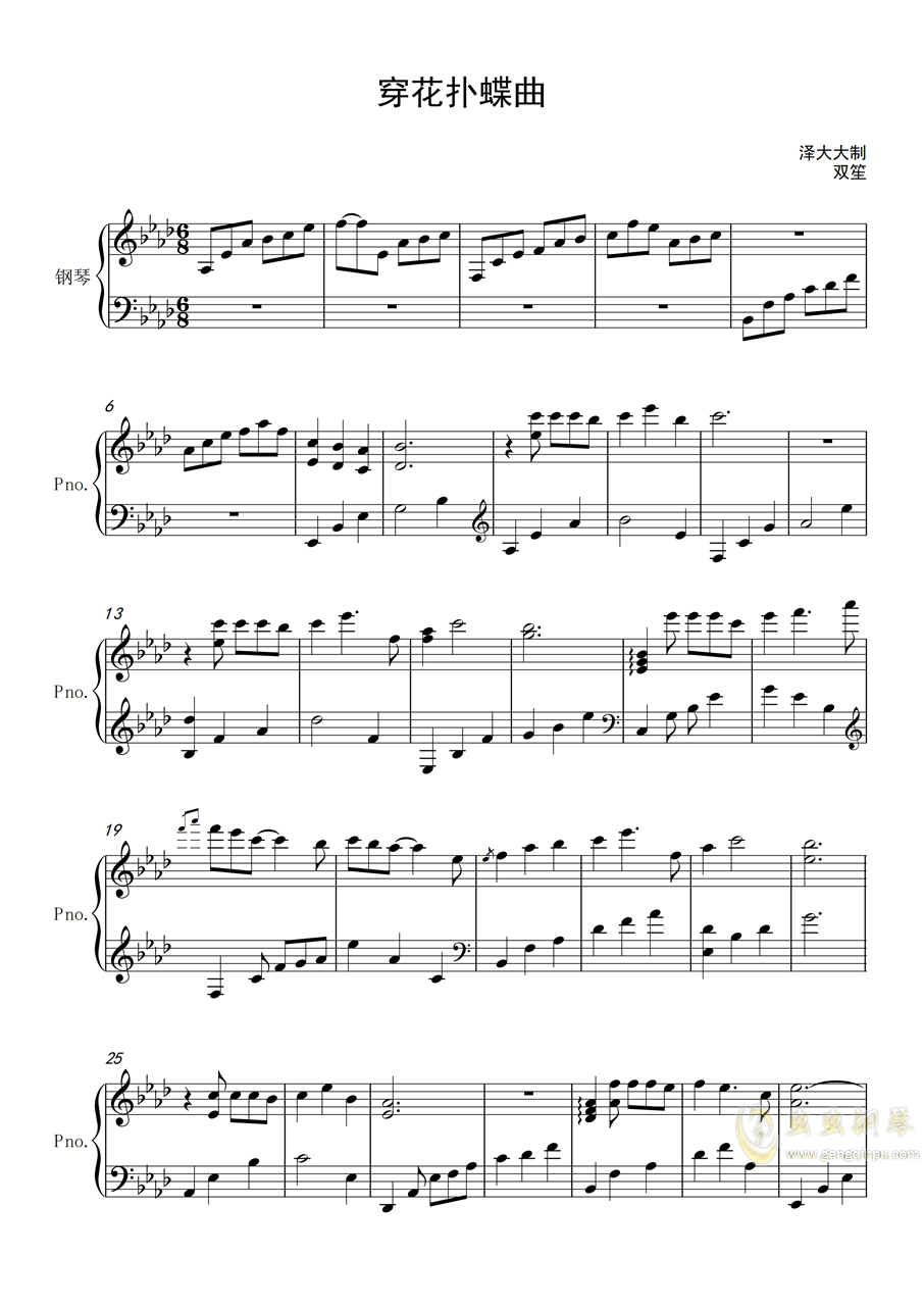 穿花扑蝶曲(完美独奏版)钢琴谱 第1页