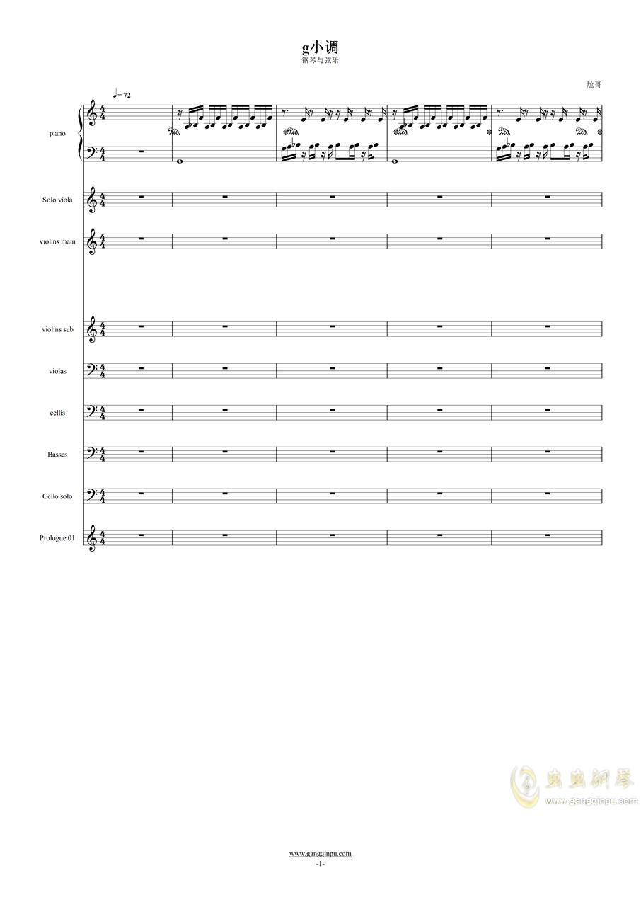 作品集《钢琴与弦乐》之――g小调(试听版)钢琴谱 第1页