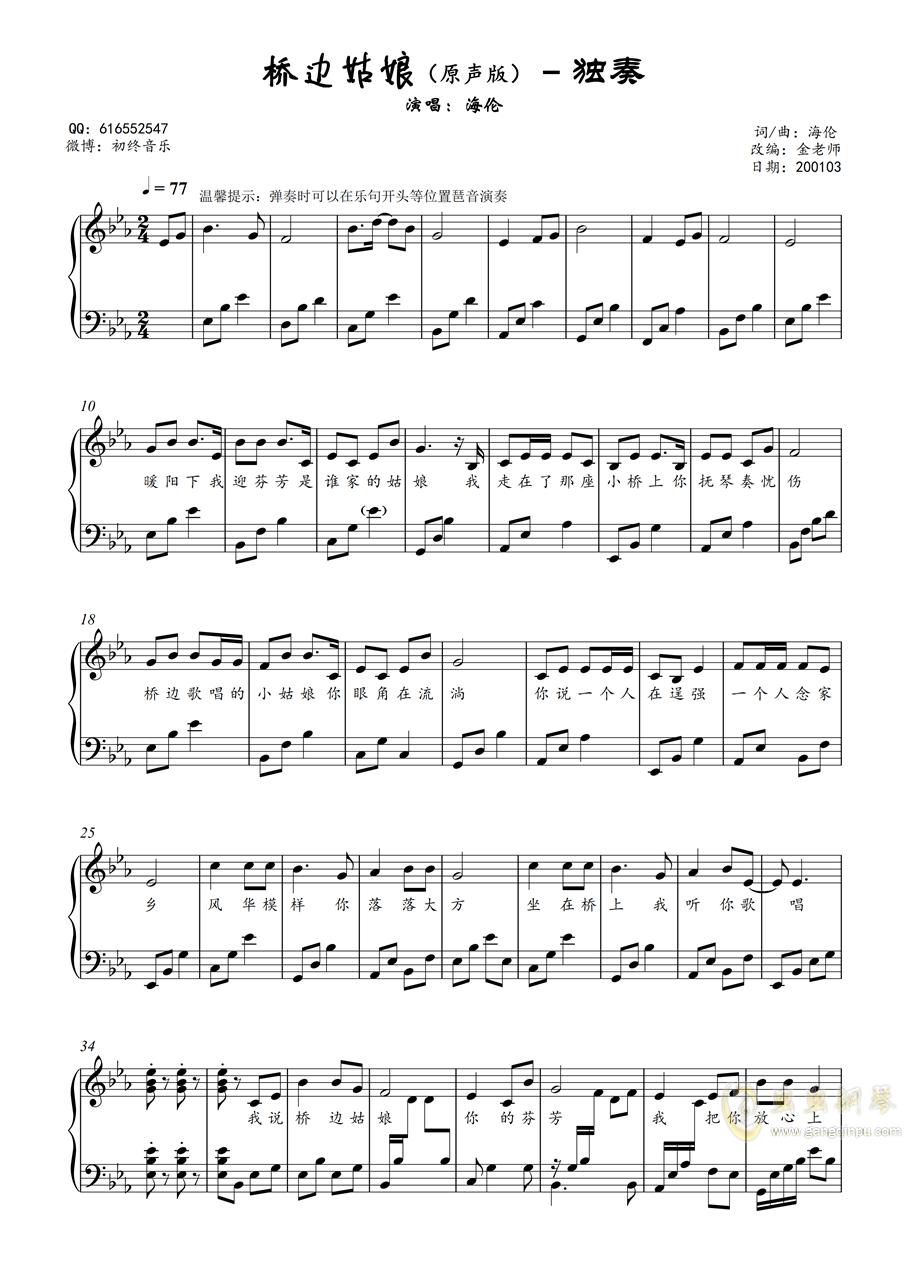 桥边姑娘-金老师原声独奏谱200103钢琴谱 第2页