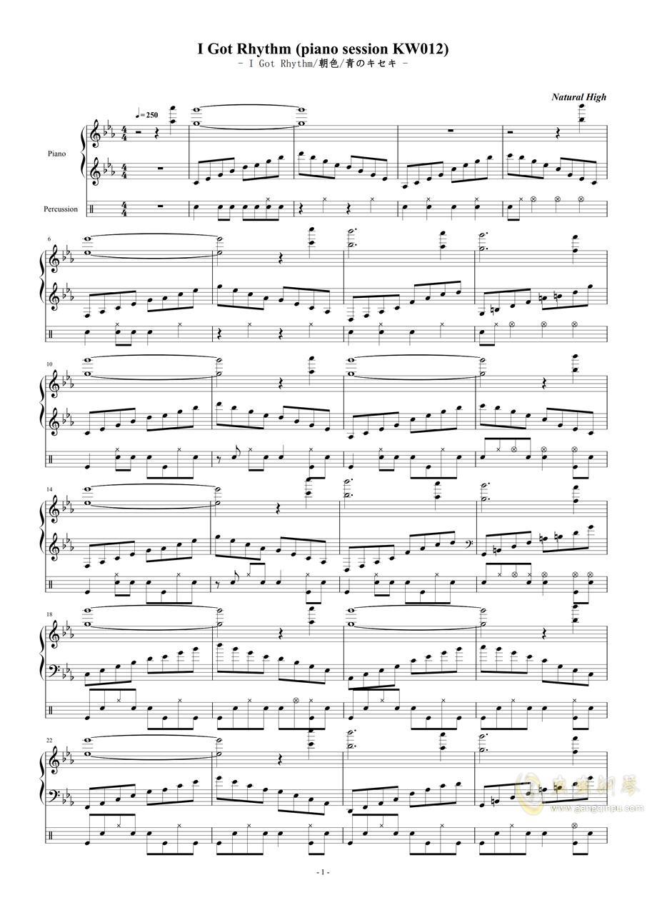 I Got Rhythm(piano session KW012)钢琴谱 第1页