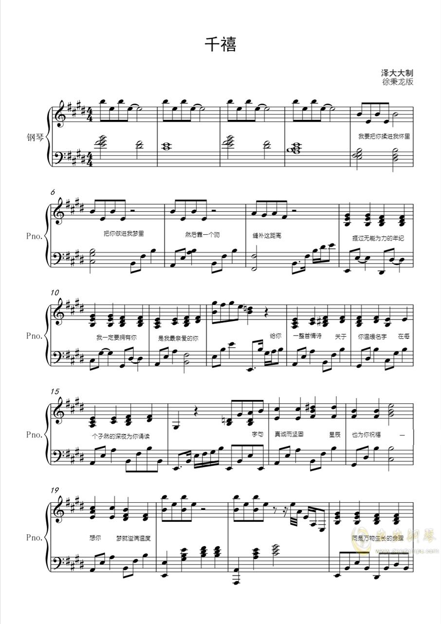 千禧(钢琴伴奏附词)钢琴谱 第1页