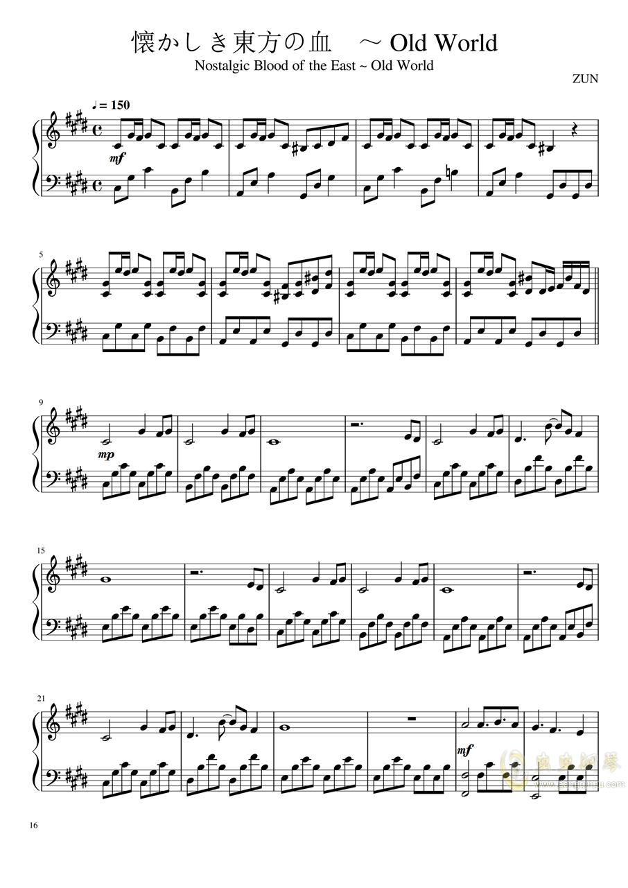 【东方project】永夜抄全曲钢琴谱 第16页