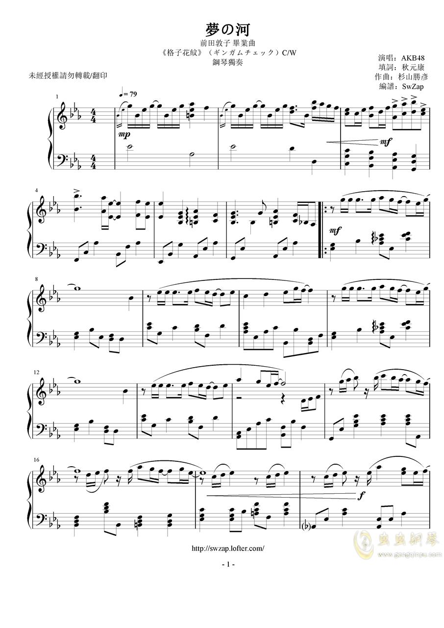梦之河钢琴谱 第1页