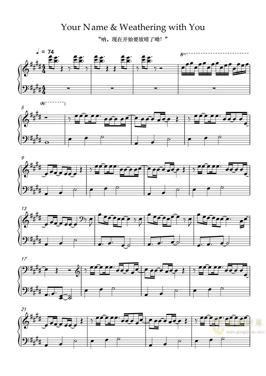 你的名字x天气之子钢琴谱 第1页