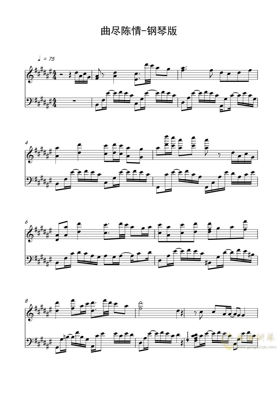 曲尽陈情钢琴谱 第1页