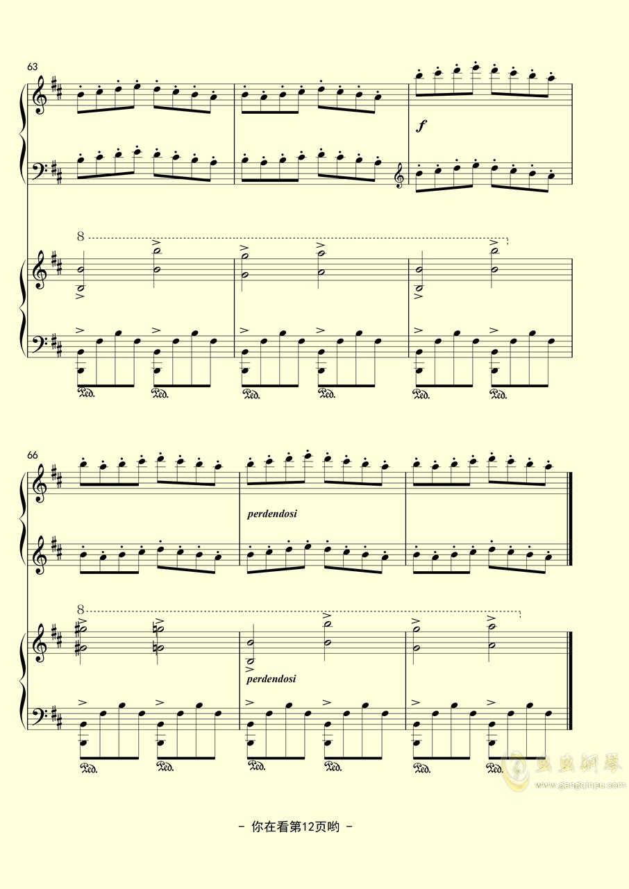 【冒险岛】幽灵学院 ~ Piano Ver. ~钢琴谱 第12页