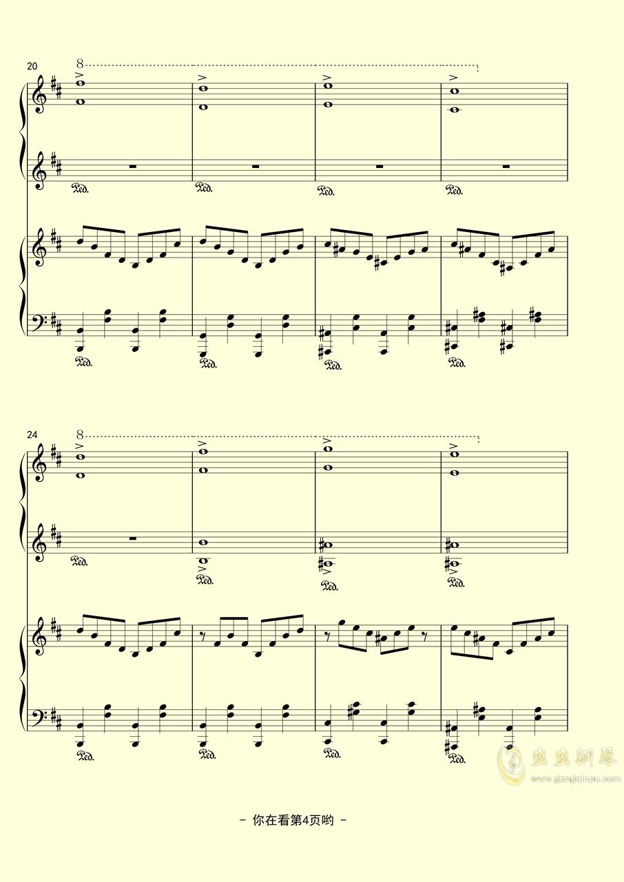 【冒险岛】幽灵学院 ~ Piano Ver. ~钢琴谱 第4页