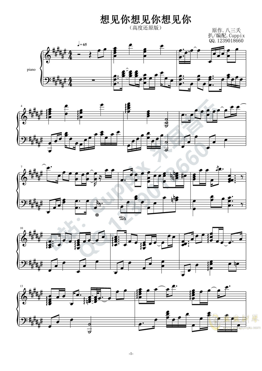 想见你想见你想见你(高度还原)(Cuppix编配)钢琴谱 第1页