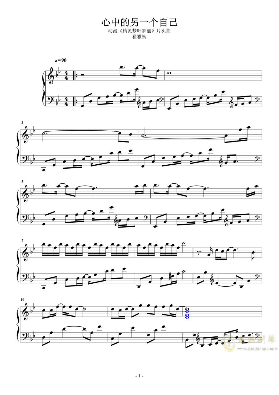心中的另一个自己 独奏钢琴谱 第1页