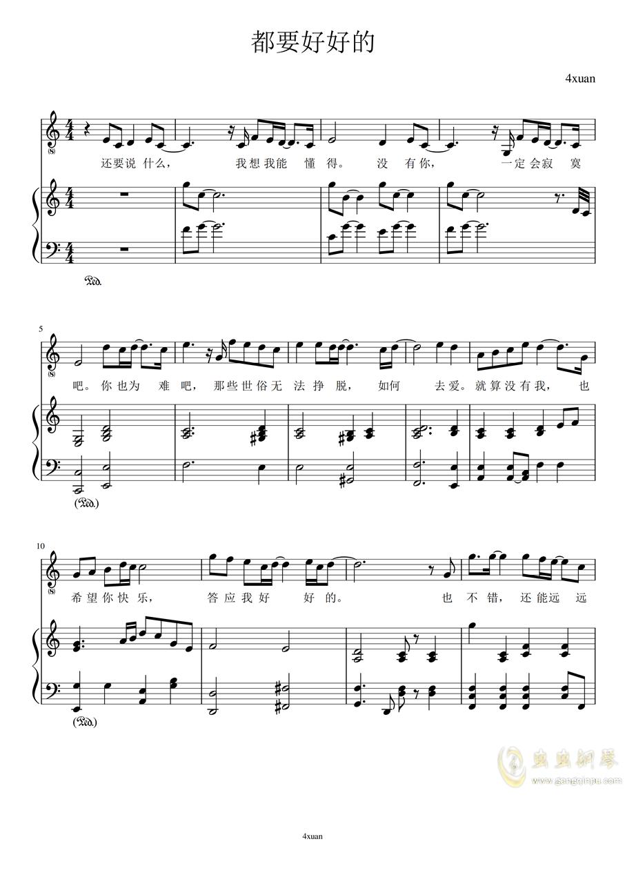 都要好好的弹唱谱(4xuan)钢琴谱 第1页