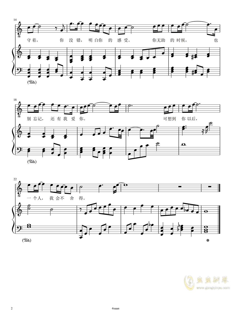 都要好好的弹唱谱(4xuan)钢琴谱 第2页