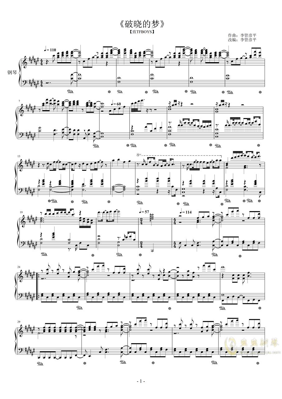 《破晓的梦》钢琴谱 第1页
