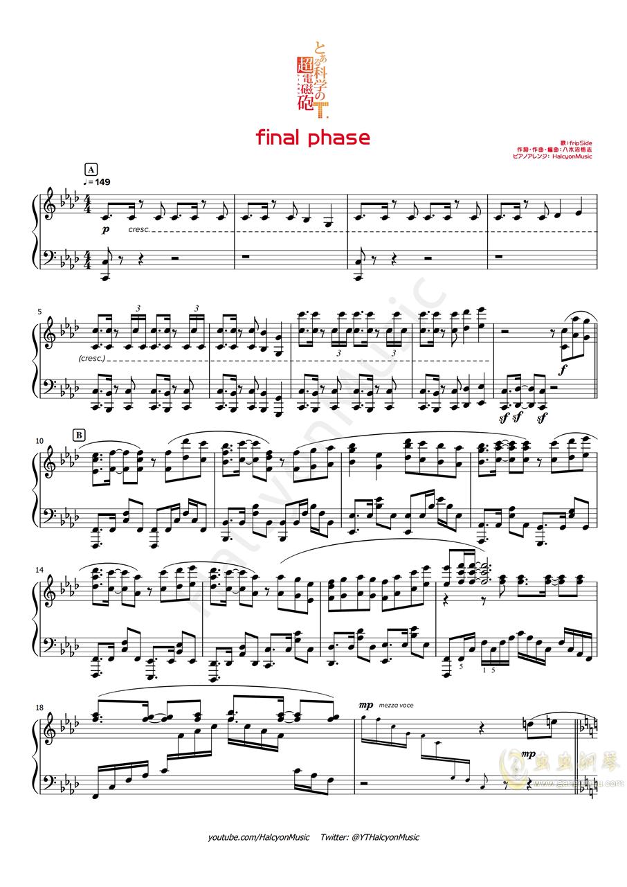 【HalcyonMusic】Final Phase - A Certain Scientific Railgun T OP 某科学的超电磁炮T OP钢琴谱 第1页