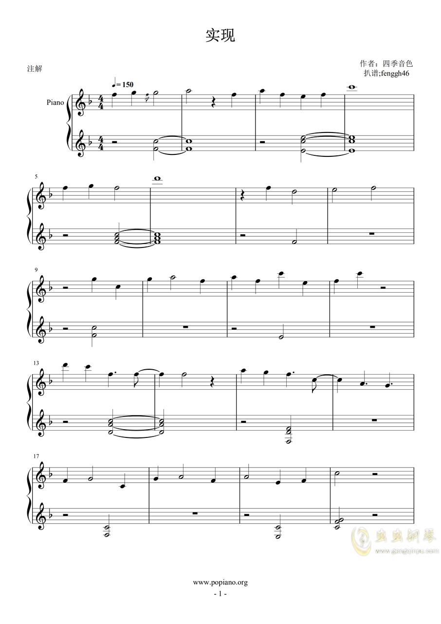 实现钢琴谱 第1页