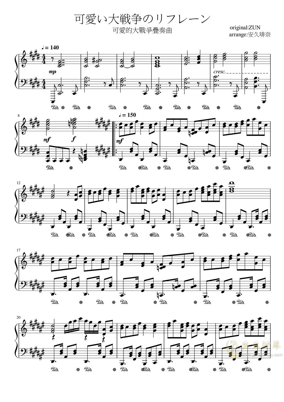 【妖精大战争】可爱的大战争叠奏曲 可�郅ご�檎�のリフレ�`ン钢琴谱 第1页