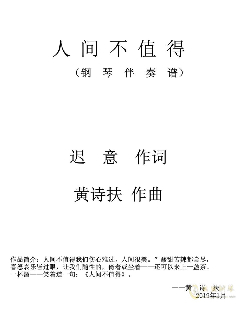 人间不值得(钢琴弹唱版)钢琴谱 第1页