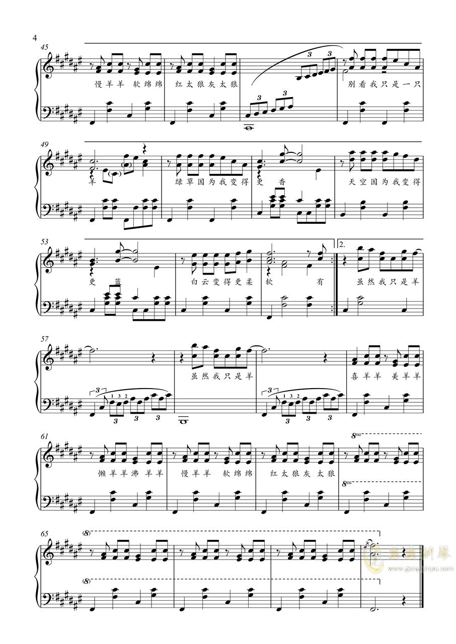 别看我只是一只羊-金老师独奏谱200214钢琴谱 第4页