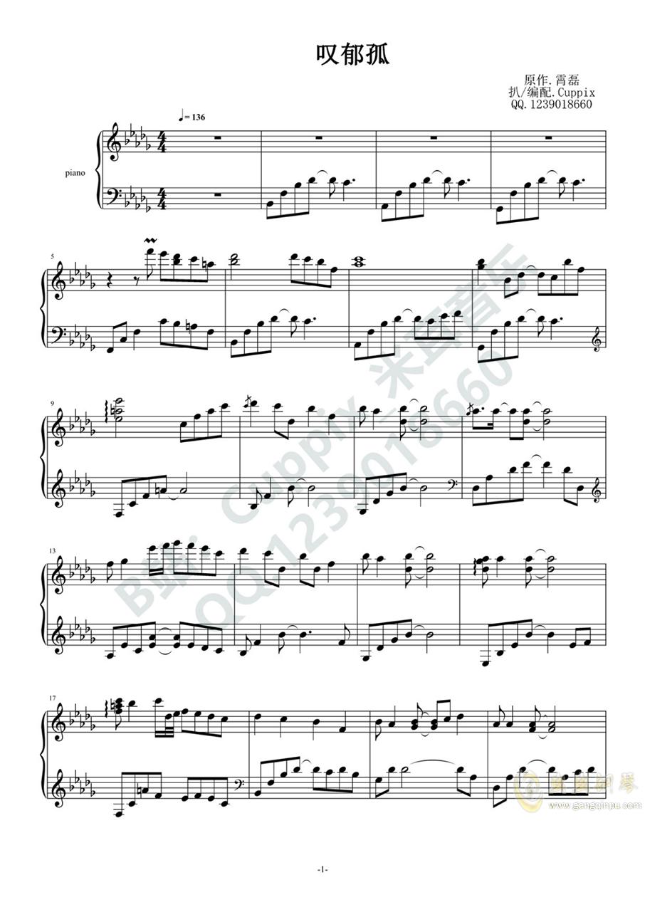 叹郁孤(高度还原)(Cuppix编配)钢琴谱 第1页