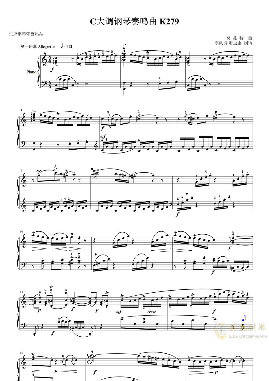 C大调钢琴奏鸣曲K279钢琴谱 第1页