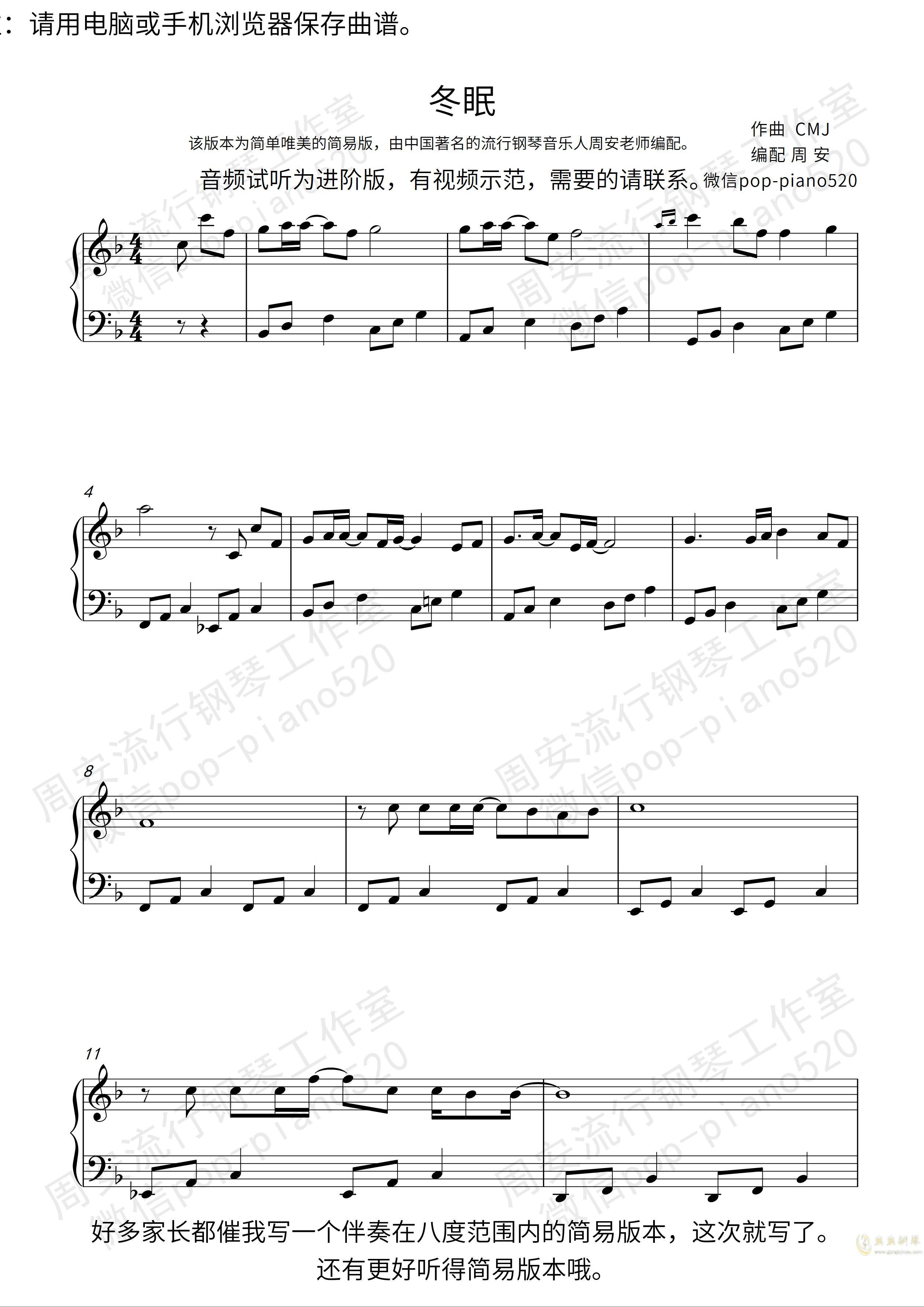 冬眠钢琴谱 第1页