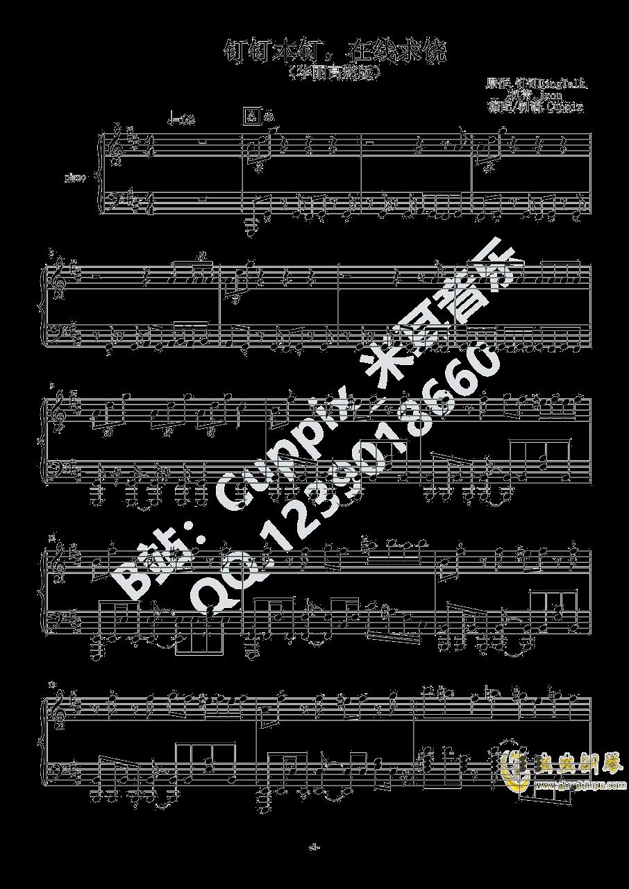 钉钉钢琴曲谱_钢琴别弦钉图片
