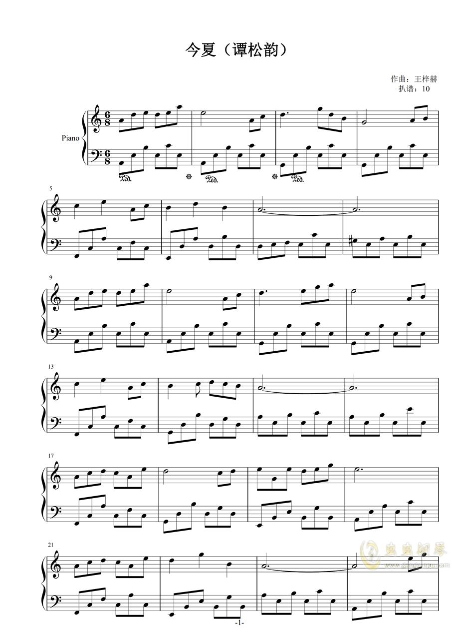 《锦衣之下》今夏(谭松韵)钢琴谱 第1页