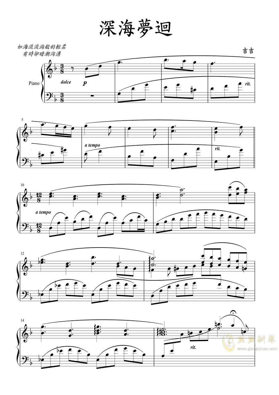 深海�艮�钢琴谱 第1页