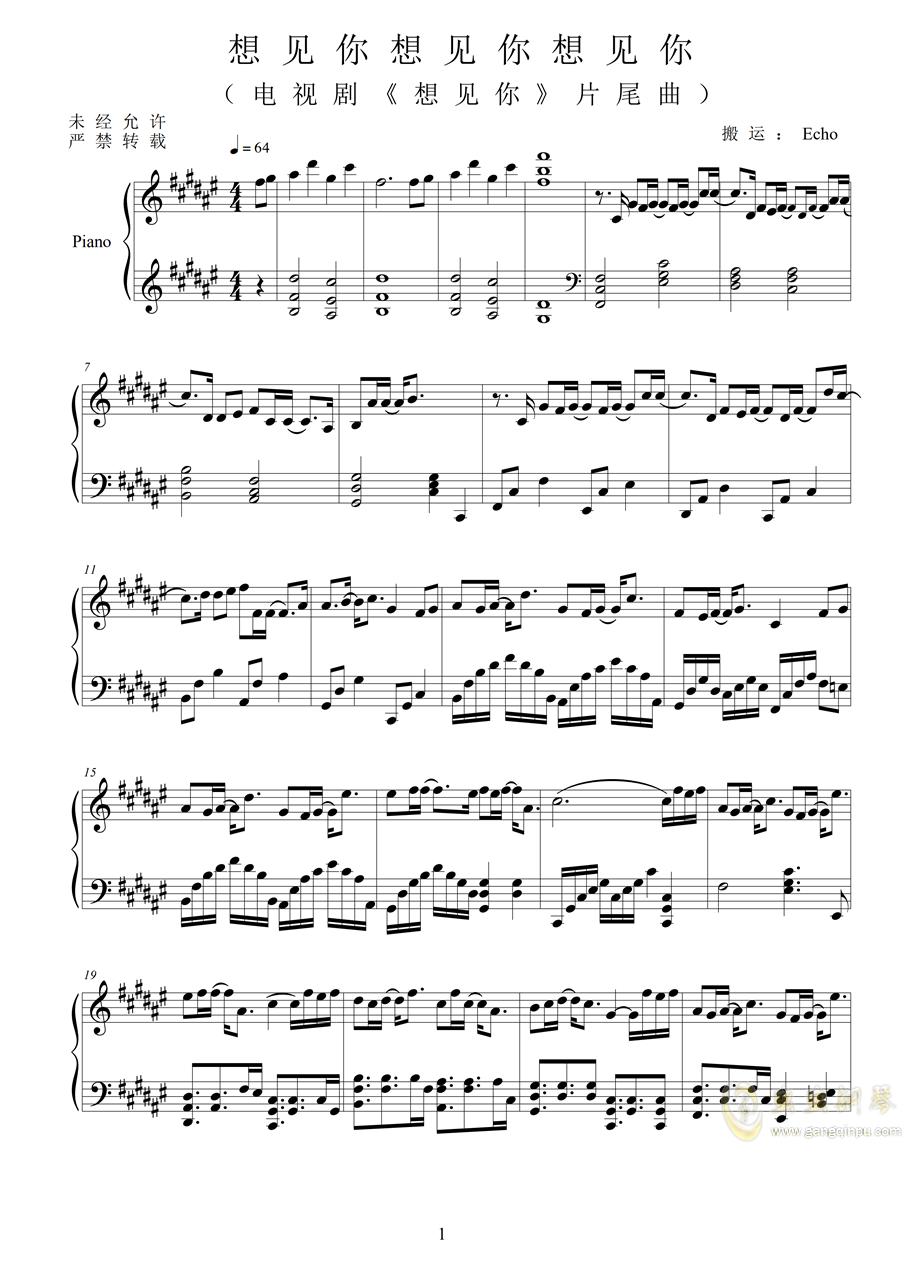 想见你钢琴独奏版钢琴谱 第1页