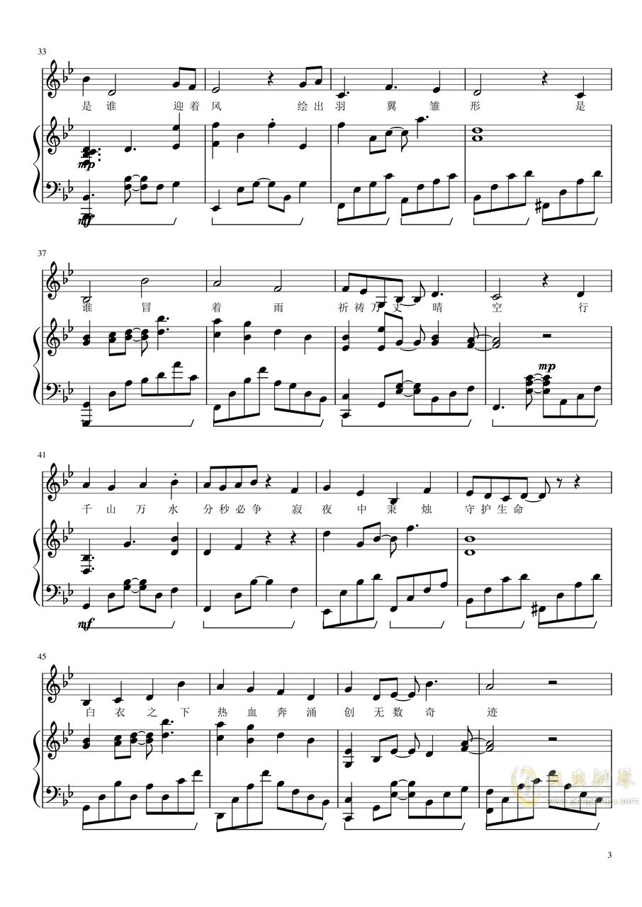 秉烛迎风行钢琴谱 第3页
