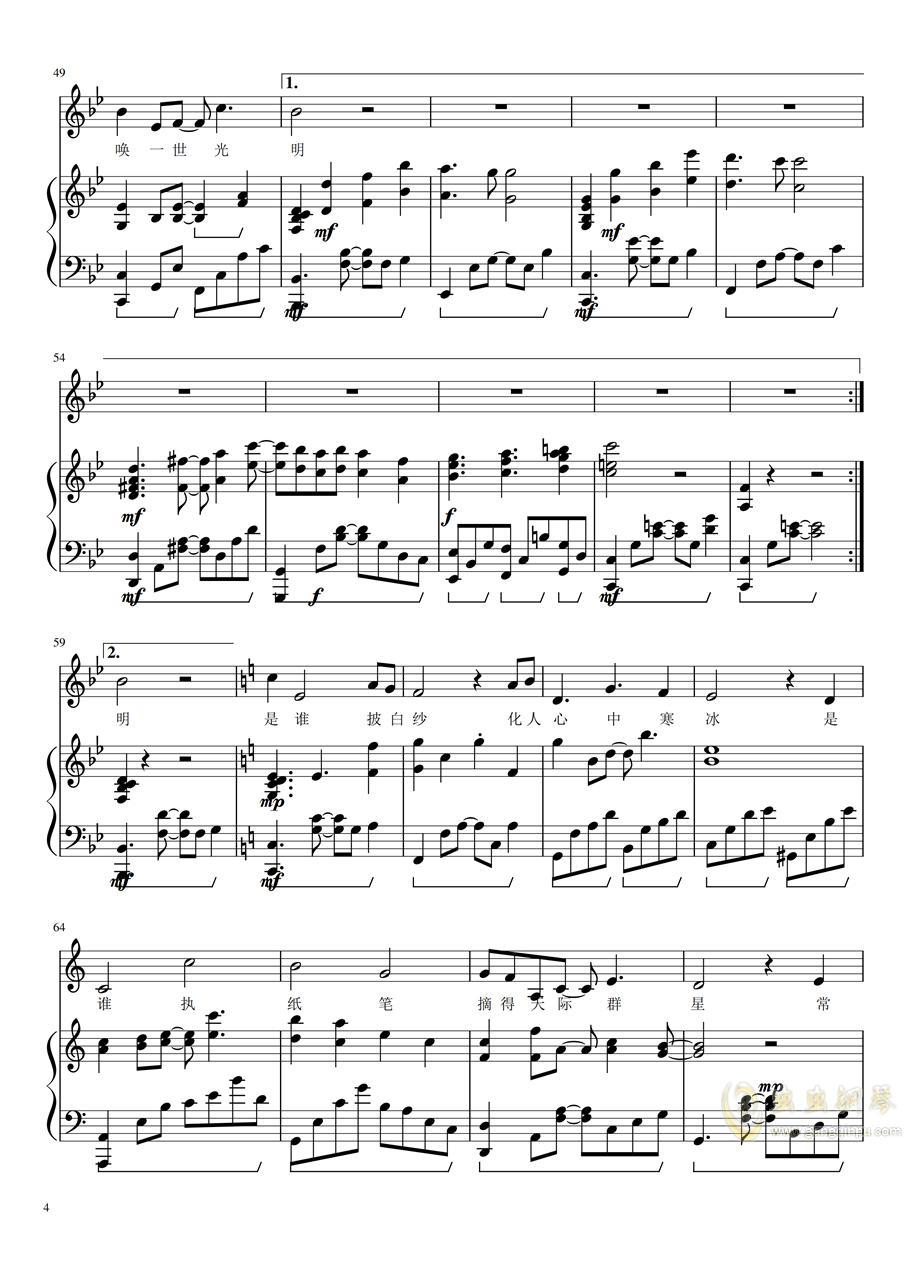 秉烛迎风行钢琴谱 第4页
