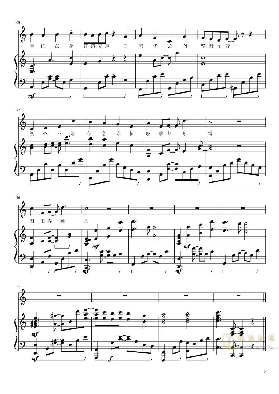 秉烛迎风行钢琴谱 第5页