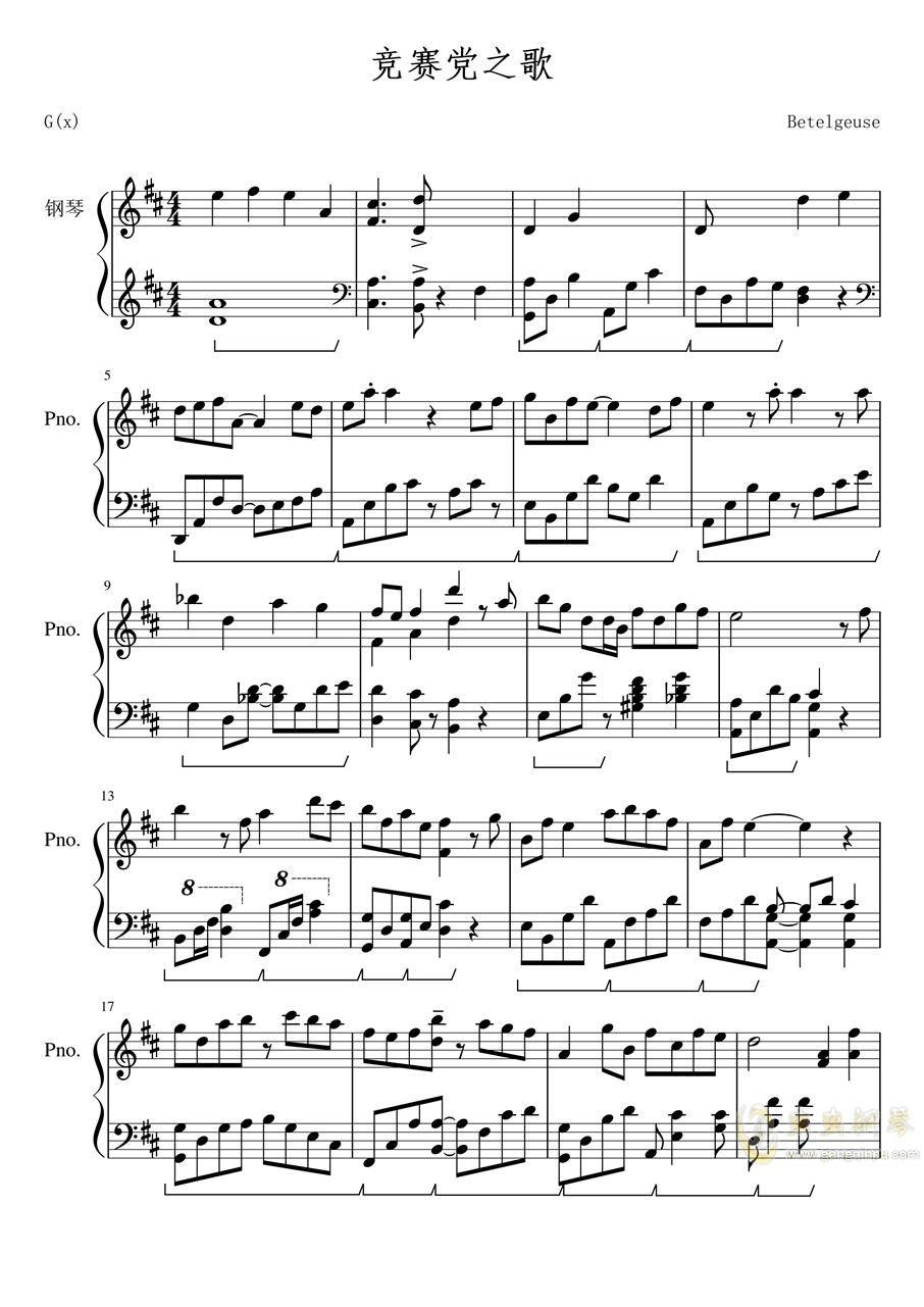 竞赛党之歌钢琴版(亲测可弹)钢琴谱 第1页