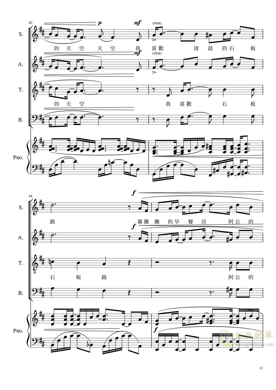 我喜欢钢琴谱 第11页