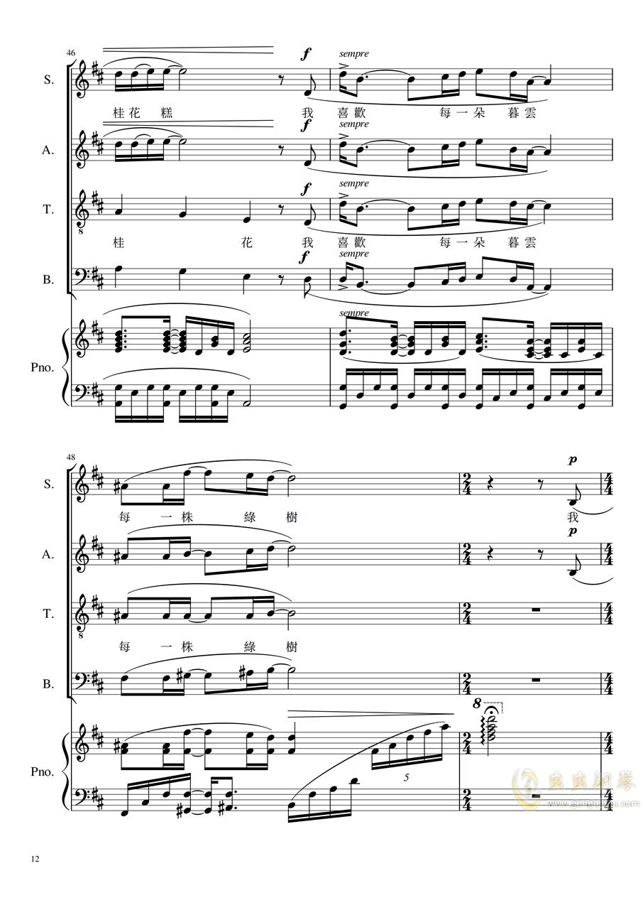 我喜欢钢琴谱 第12页