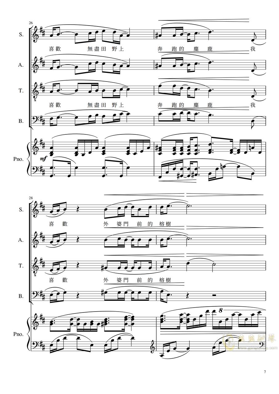 我喜欢钢琴谱 第7页