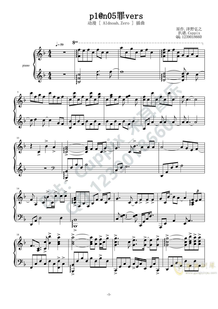 泽野弘之 - p1@n05罪vers(高度还原)(Aldnoah.Zero)钢琴谱 第1页