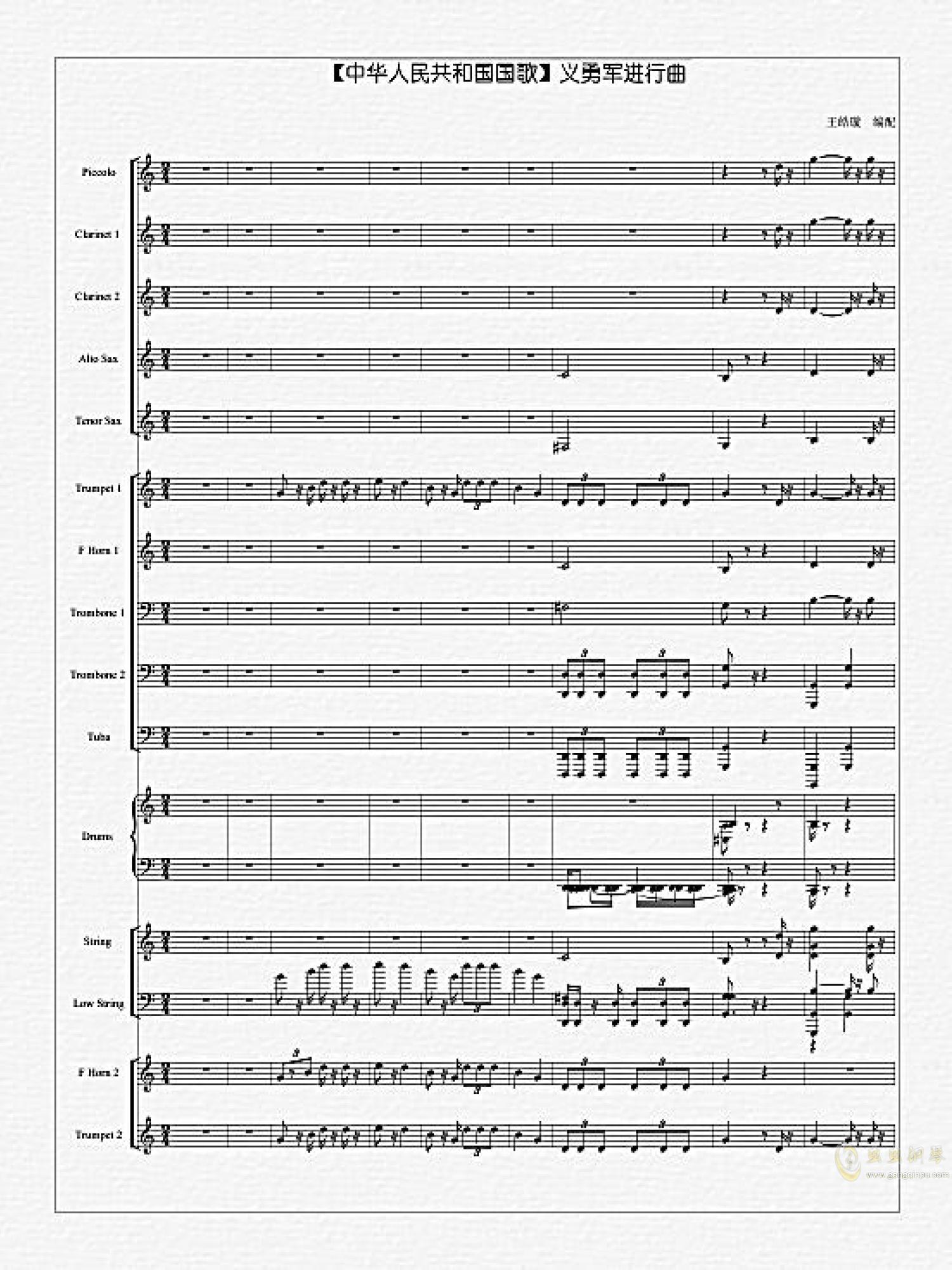 义勇军进行曲钢琴谱 第1页