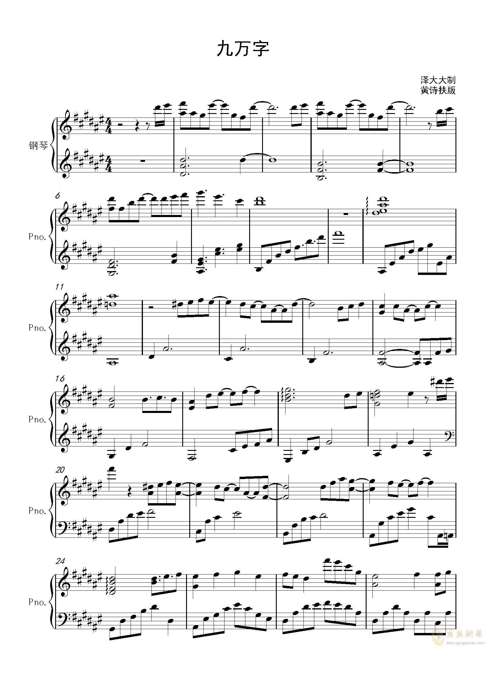 九万字钢琴谱 第1页