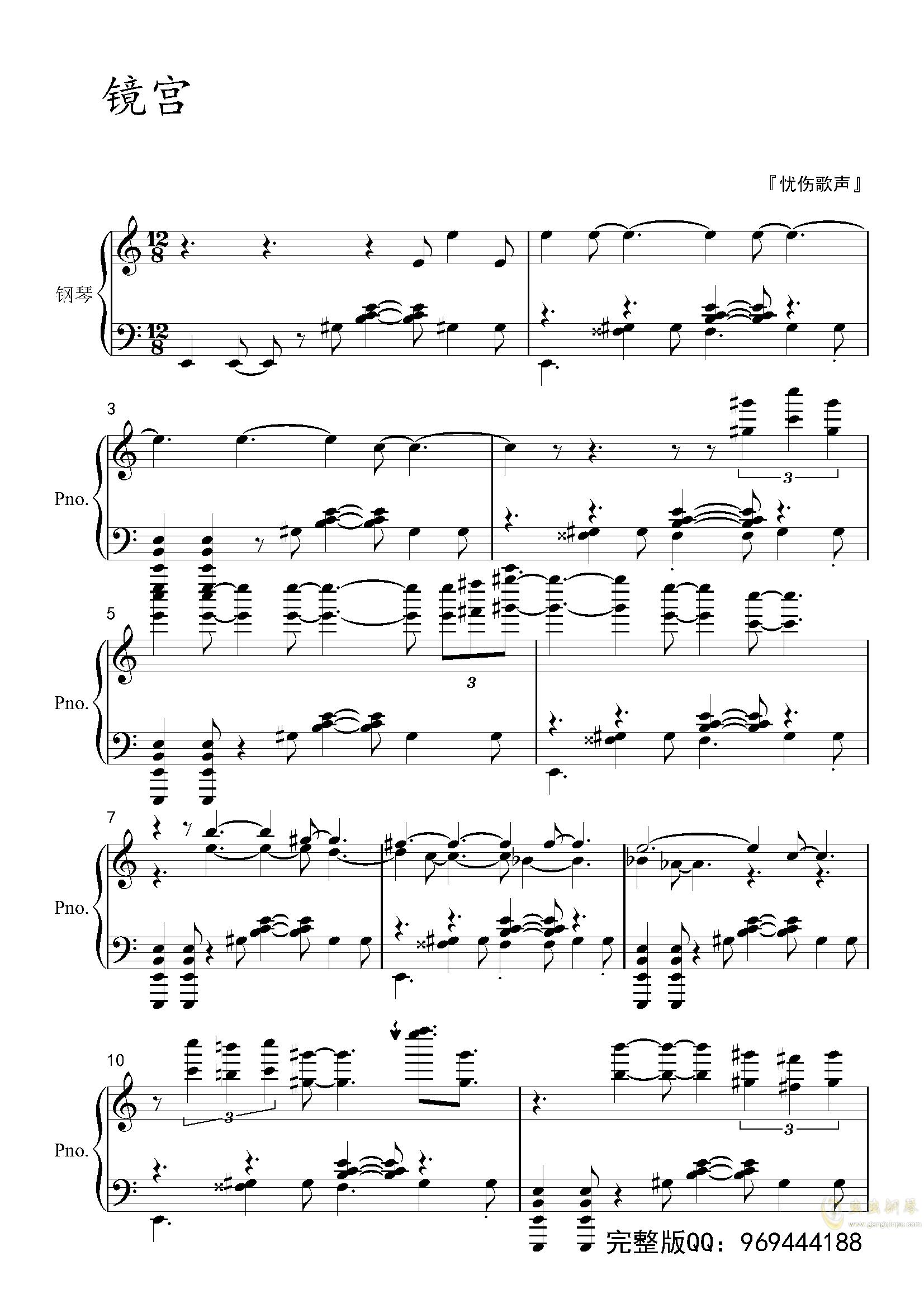 镜宫钢琴谱 第1页