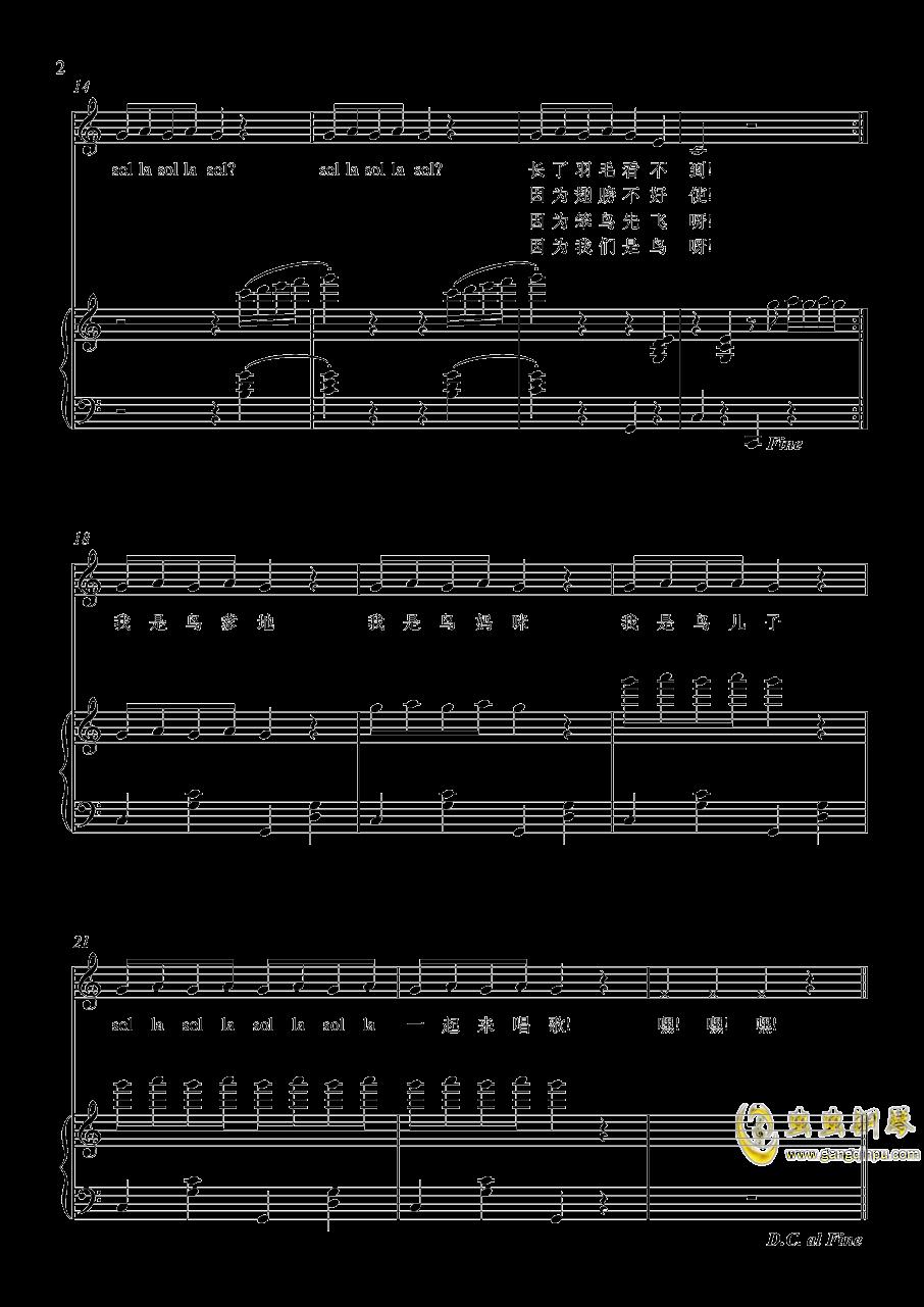 小鸟一家钢琴谱 第2页