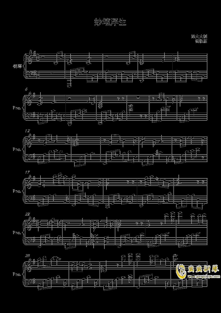 妙笔浮生钢琴谱 第1页