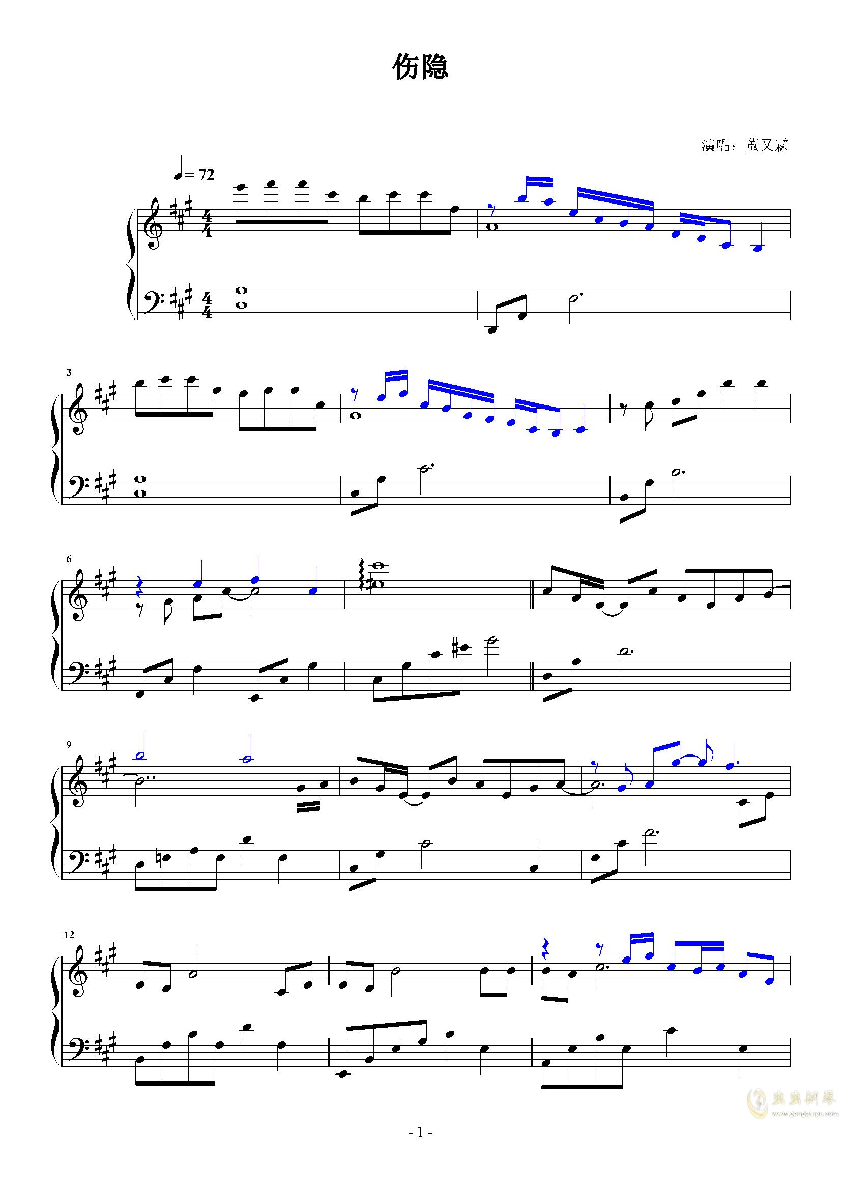 伤隐钢琴谱 第1页