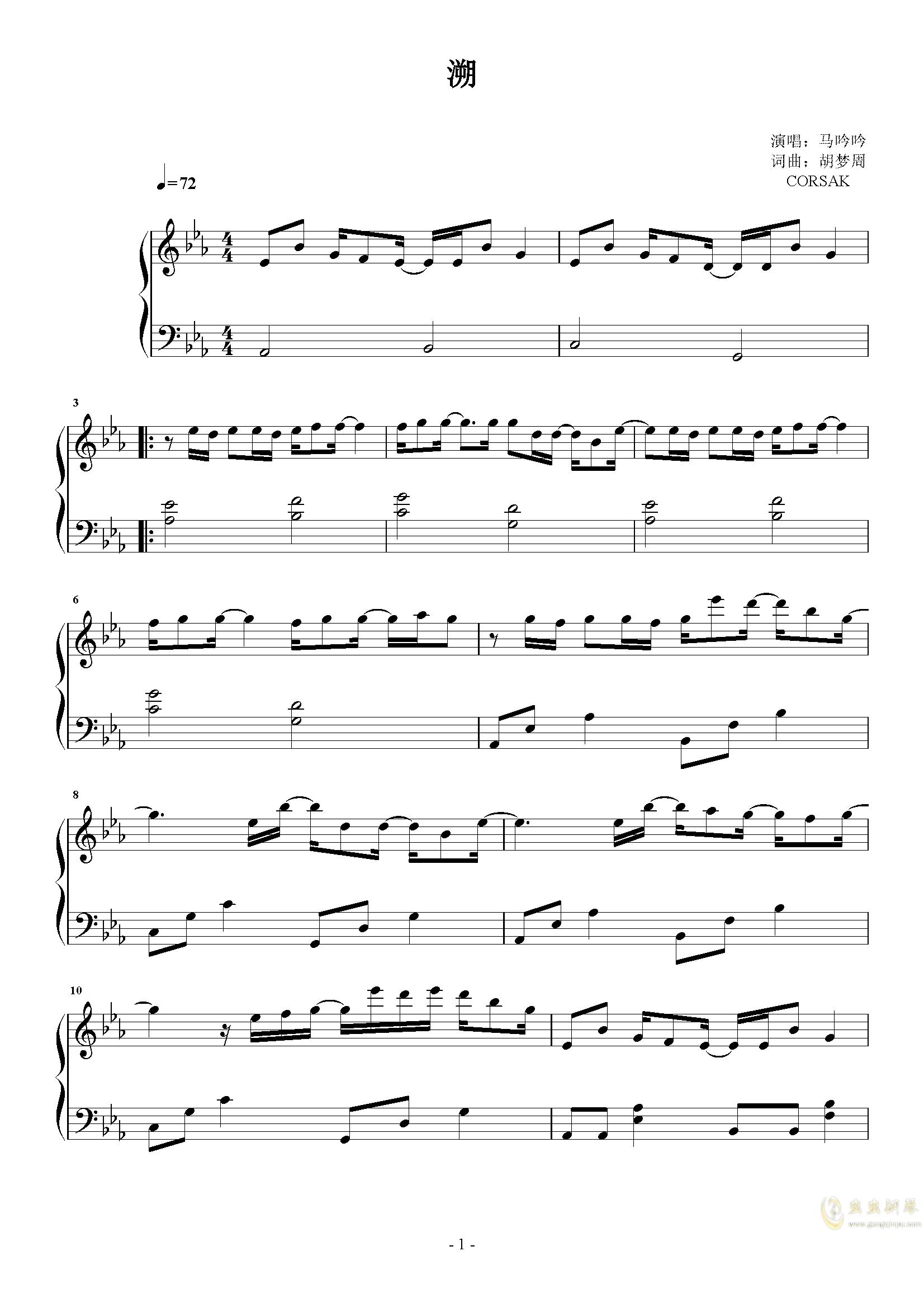 溯 马吟吟钢琴谱 第1页