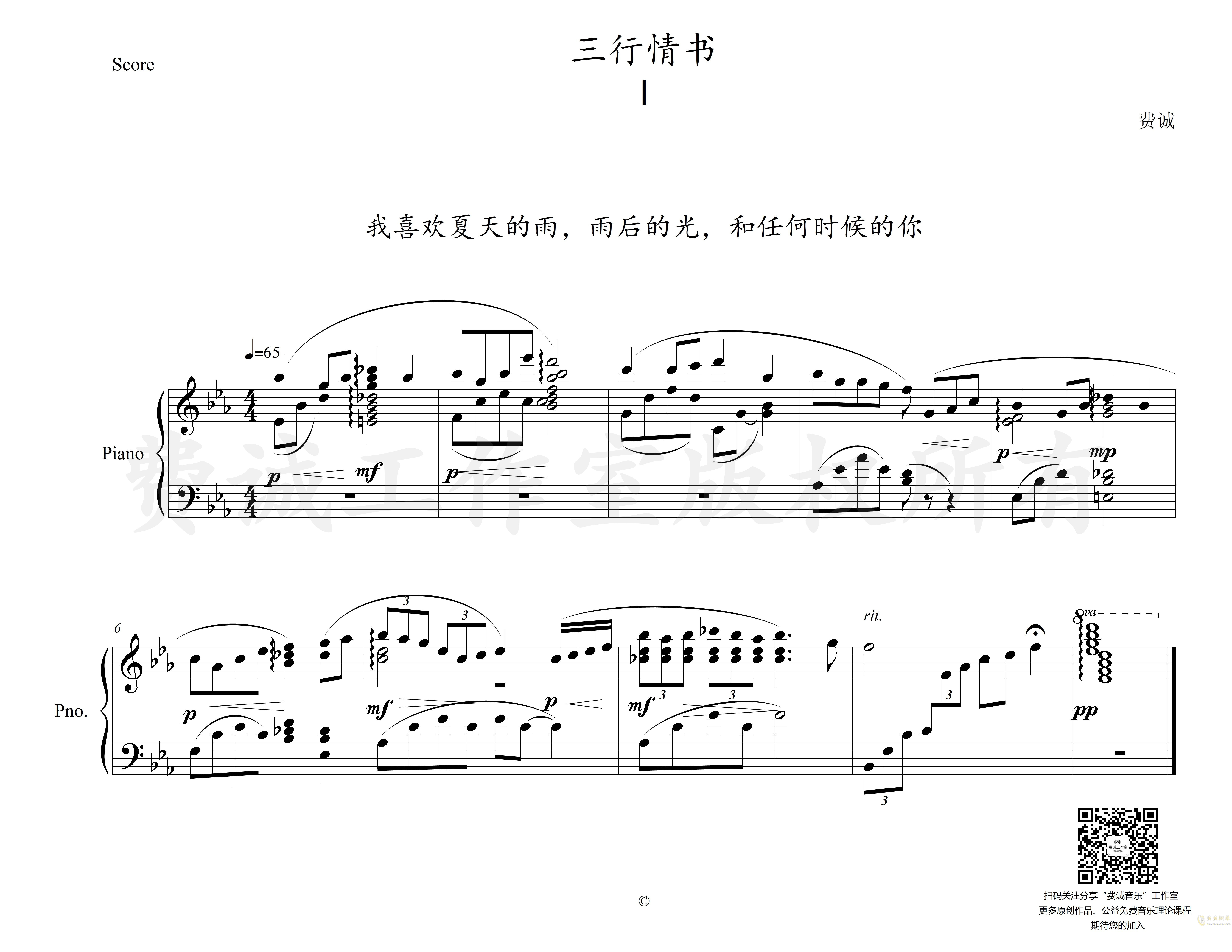 MINI钢琴曲《三行情书》1钢琴谱 第1页